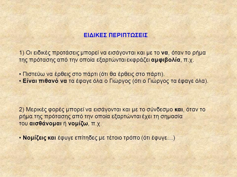 ΕΙΔΙΚΕΣ ΠΕΡΙΠΤΩΣΕΙΣ