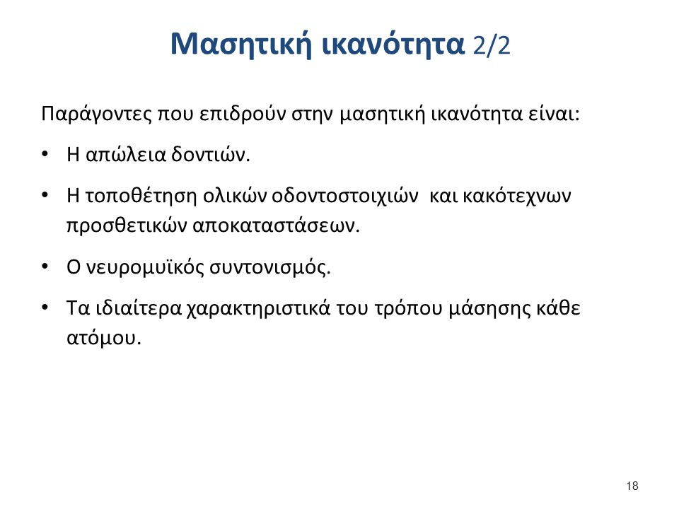 Κατάποση 1/2 Διακρίνεται σε τρεις φάσεις: Στοματική (εκούσια).