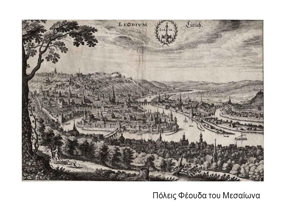 Πόλεις Φέουδα του Μεσαίωνα
