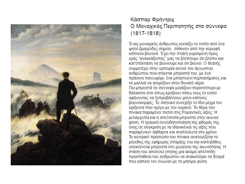 (1817-1818) Κάσπαρ Φρήντριχ Ο Μοναχικός Περιπατητής στα σύννεφα