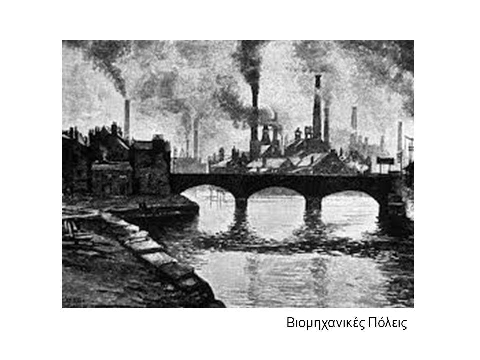 Βιομηχανικές Πόλεις