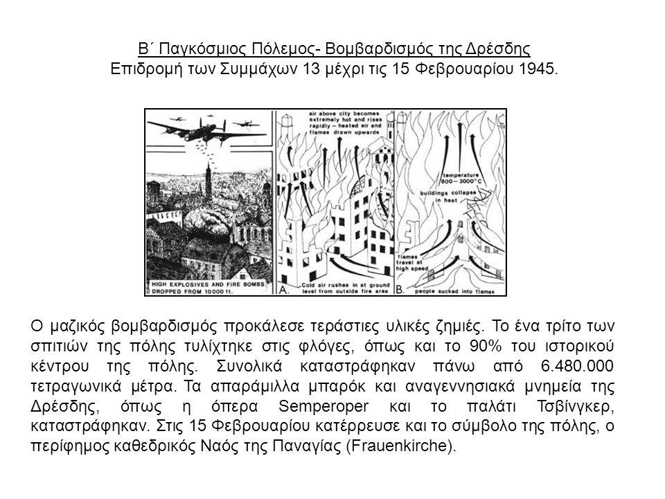 Β΄ Παγκόσμιος Πόλεμος- Βομβαρδισμός της Δρέσδης