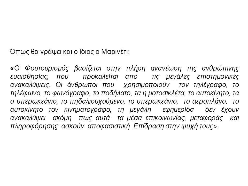 Όπως θα γράψει και ο ίδιος ο Μαρινέτι: