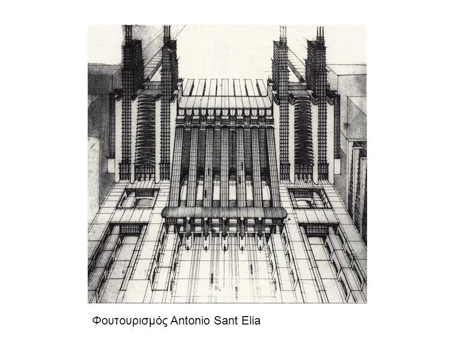 Φουτουρισμός Antonio Sant Elia