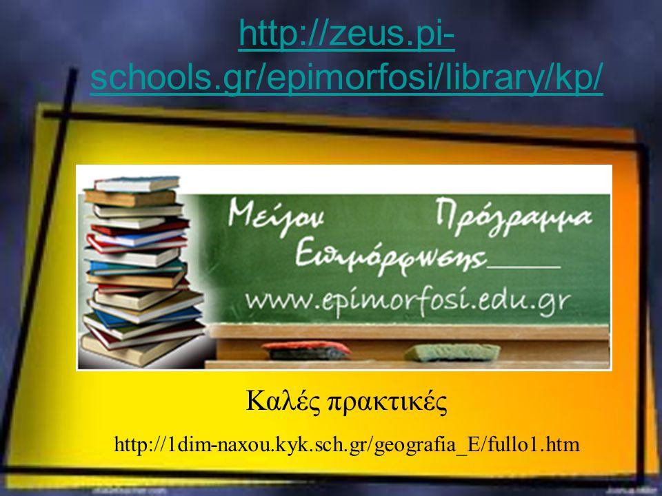 http://zeus.pi-schools.gr/epimorfosi/library/kp/ Καλές πρακτικές