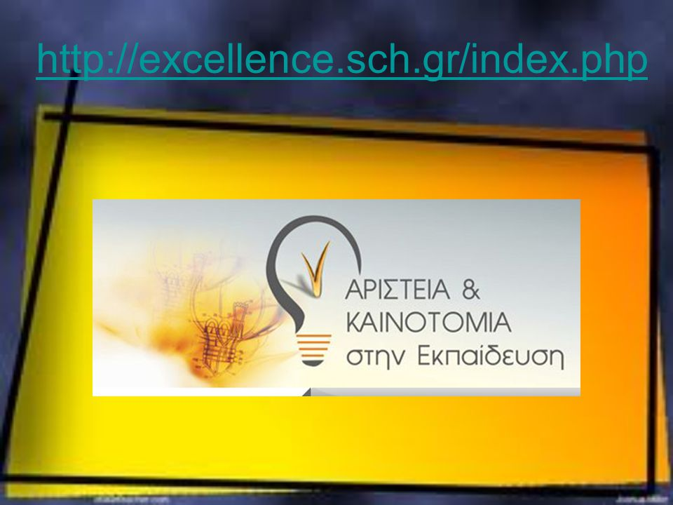 http://excellence.sch.gr/index.php