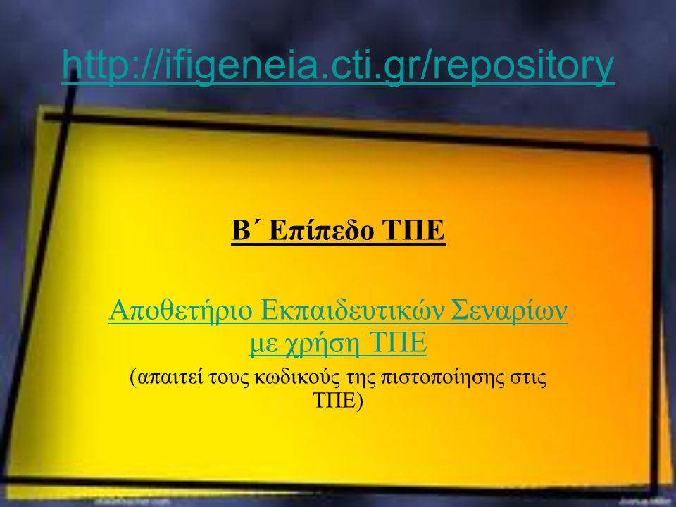 http://ifigeneia.cti.gr/repository Β΄ Επίπεδο ΤΠΕ