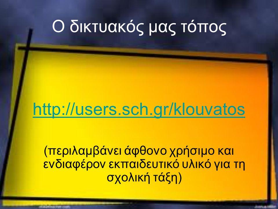Ο δικτυακός μας τόπος http://users.sch.gr/klouvatos