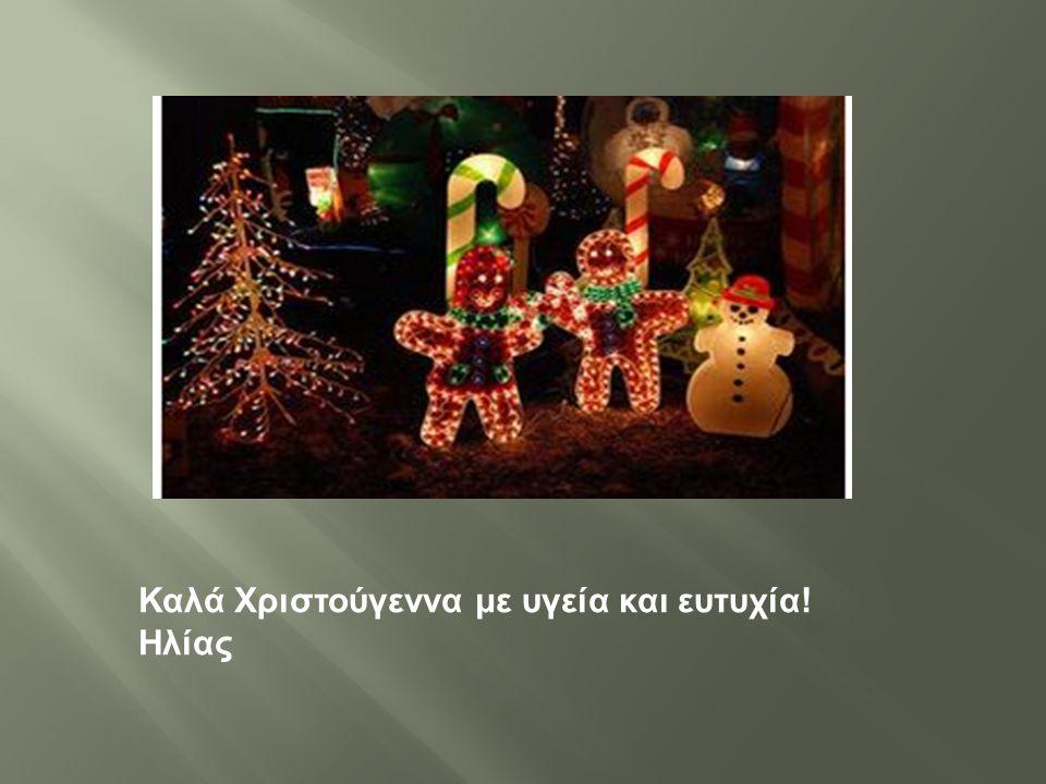 Καλά Χριστούγεννα με υγεία και ευτυχία! Ηλίας