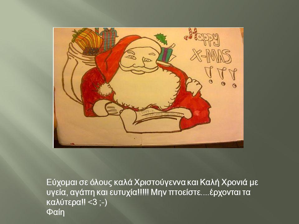 Εύχομαι σε όλους καλά Χριστούγεννα και Καλή Χρονιά με υγεία, αγάπη και ευτυχία!!!!! Μην πτοείστε....έρχονται τα καλύτερα!! <3 ;-)