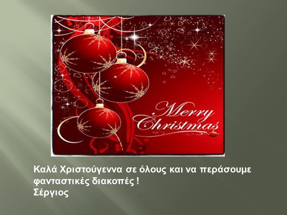 Καλά Χριστούγεννα σε όλους και να περάσουμε φανταστικές διακοπές !