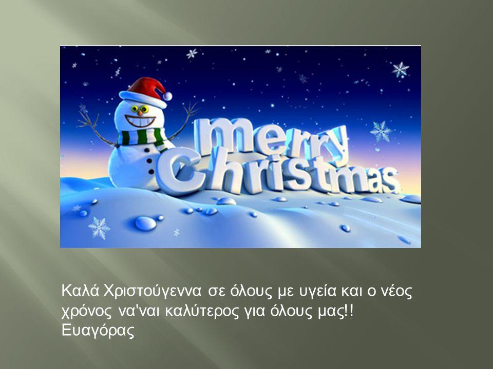 Καλά Χριστούγεννα σε όλους με υγεία και ο νέος χρόνος να ναι καλύτερος για όλους μας!!