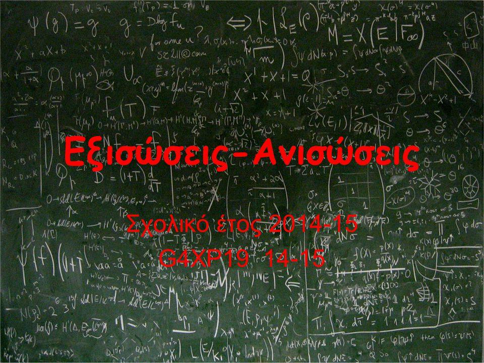 Εξισώσεις-Ανισώσεις Σχολικό έτος 2014-15 G4XP19 14-15
