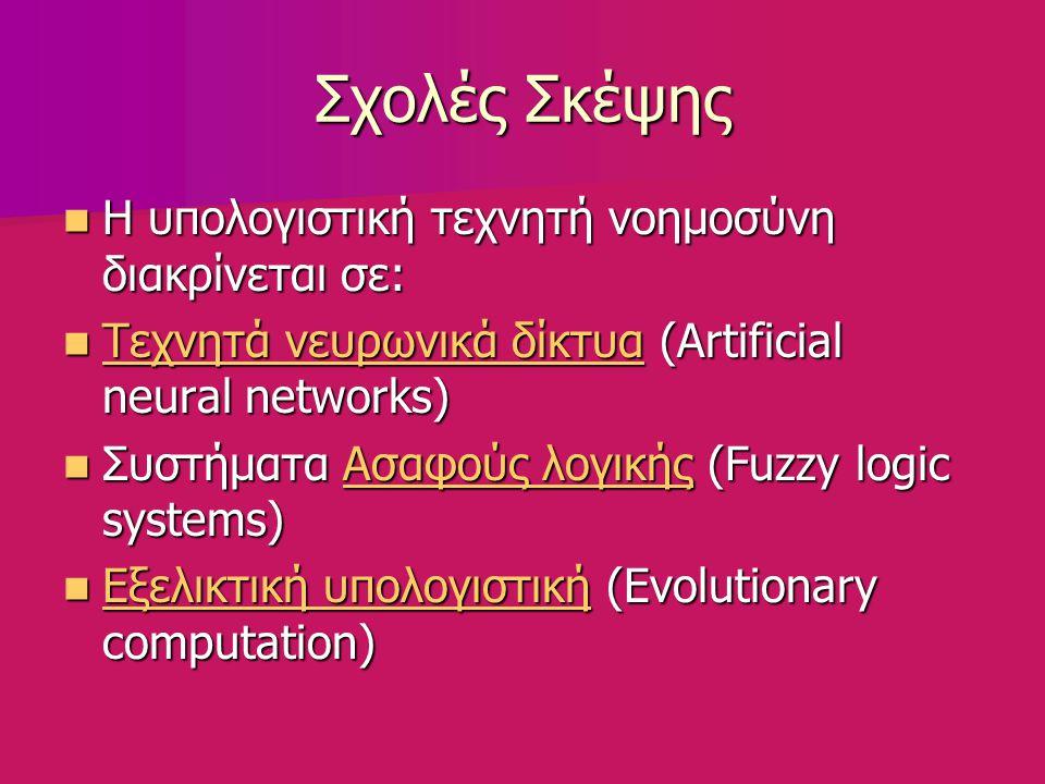 Σχολές Σκέψης Η υπολογιστική τεχνητή νοημοσύνη διακρίνεται σε: