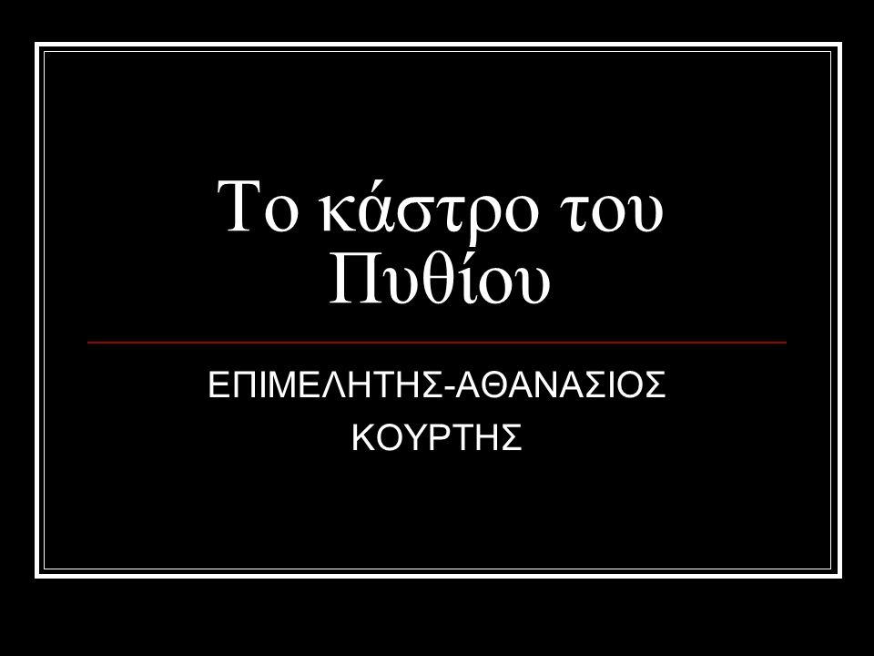 ΕΠΙΜΕΛΗΤΗΣ-ΑΘΑΝΑΣΙΟΣ ΚΟΥΡΤΗΣ