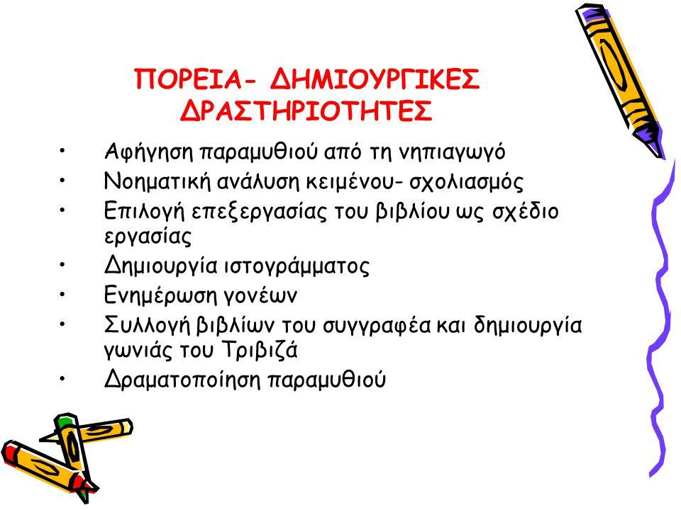 ΠΟΡΕΙΑ- ΔΗΜΙΟΥΡΓΙΚΕΣ ΔΡΑΣΤΗΡΙΟΤΗΤΕΣ