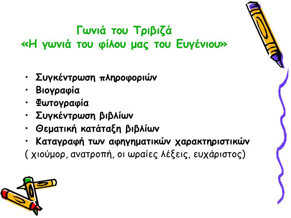 Γωνιά του Τριβιζά «Η γωνιά του φίλου μας του Ευγένιου»