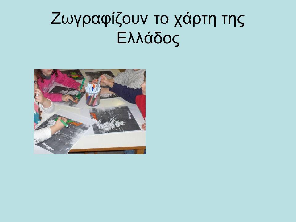 Ζωγραφίζουν το χάρτη της Ελλάδος
