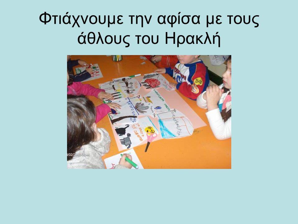 Φτιάχνουμε την αφίσα με τους άθλους του Ηρακλή