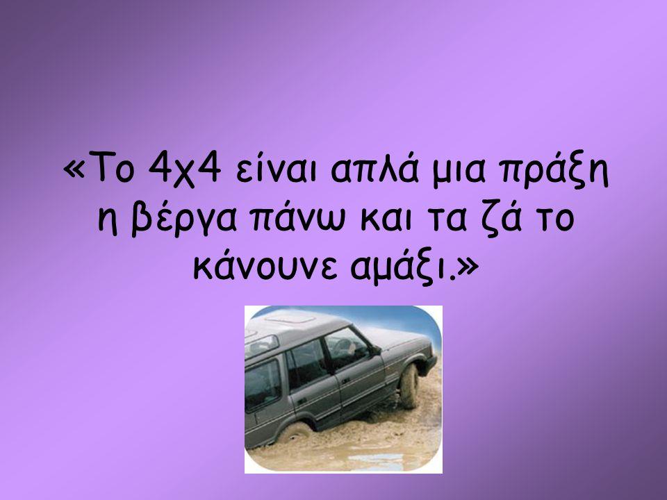 «Το 4χ4 είναι απλά μια πράξη η βέργα πάνω και τα ζά το κάνουνε αμάξι.»