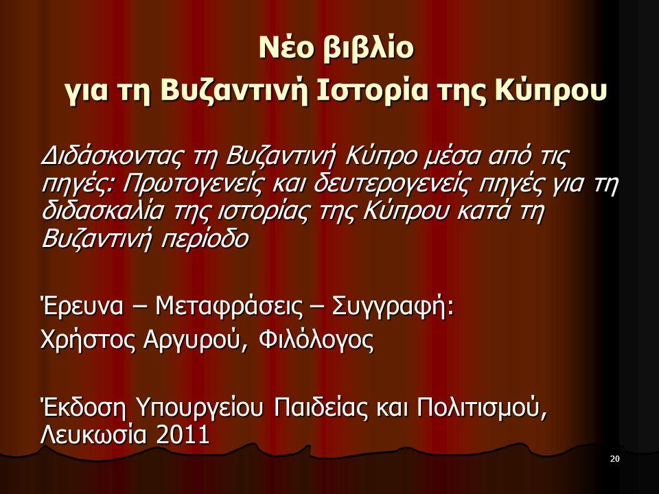Νέο βιβλίο για τη Βυζαντινή Ιστορία της Κύπρου