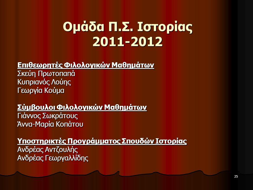 Ομάδα Π.Σ. Ιστορίας 2011-2012 Επιθεωρητές Φιλολογικών Μαθημάτων