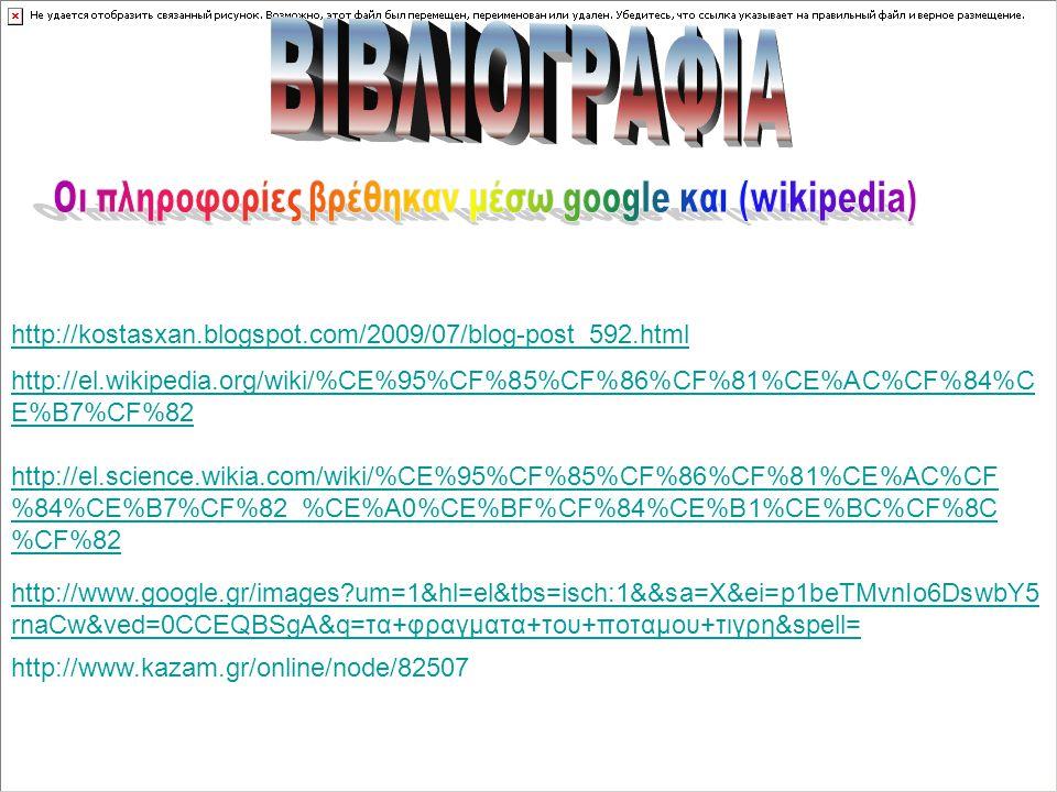 Οι πληροφορίες βρέθηκαν μέσω google και (wikipedia)