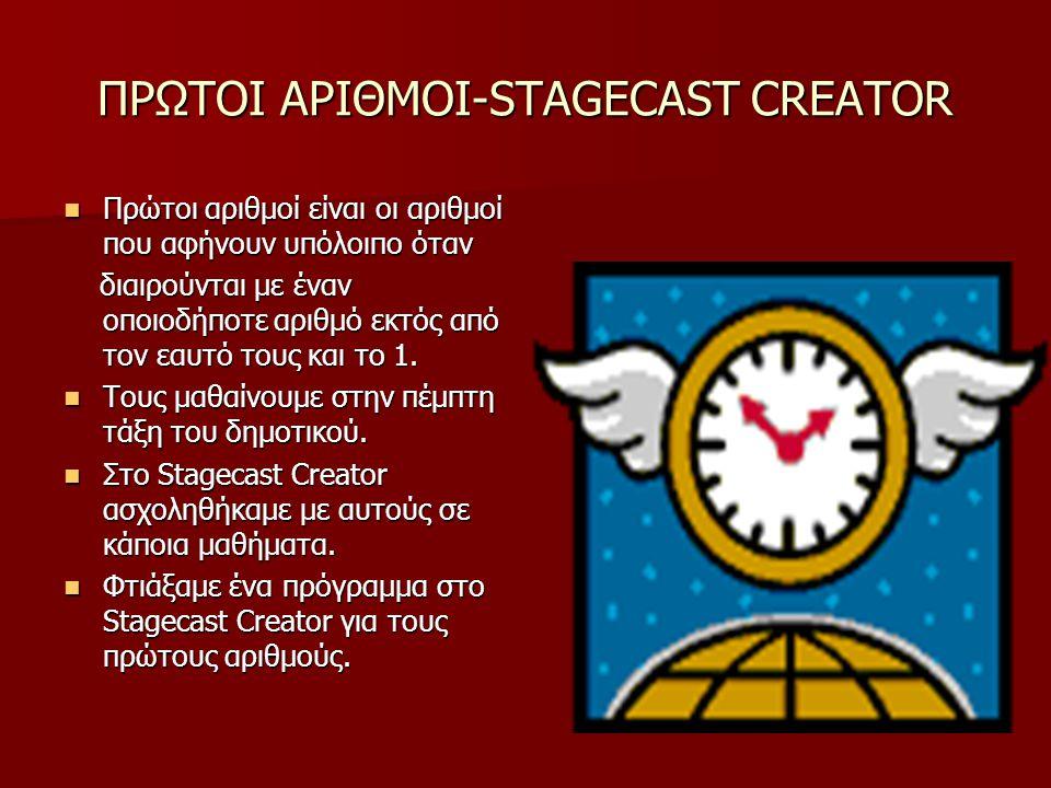 ΠΡΩΤΟΙ ΑΡΙΘΜΟΙ-STAGECAST CREATOR