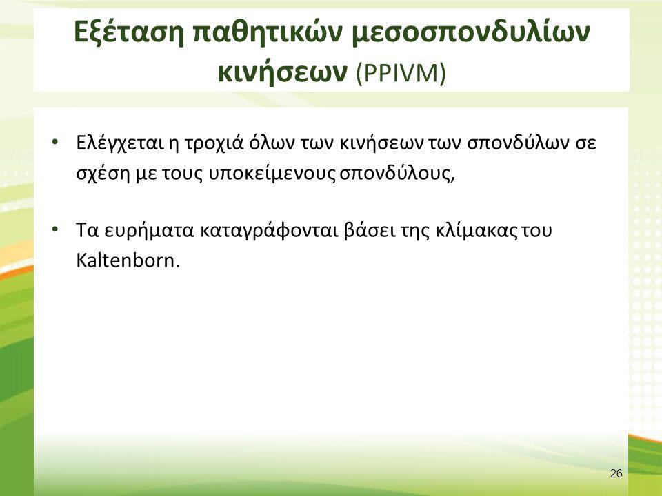 Εξέταση επικουρικών κινήσεων (PAIVM)
