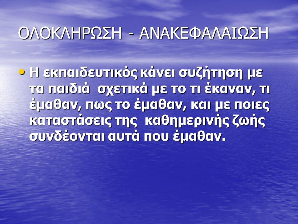 ΟΛΟΚΛΗΡΩΣΗ - ΑΝΑΚΕΦΑΛΑΙΩΣΗ