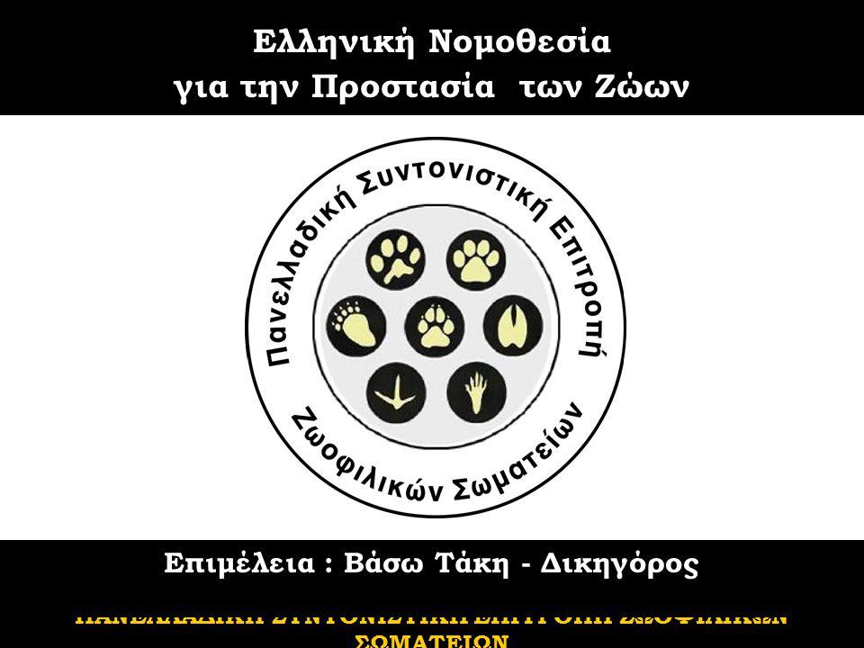 Ελληνική Νομοθεσία για την Προστασία των Ζώων