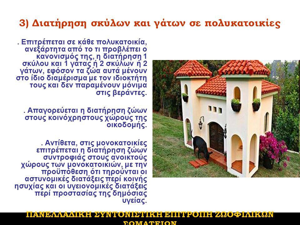 3) Διατήρηση σκύλων και γάτων σε πολυκατοικίες