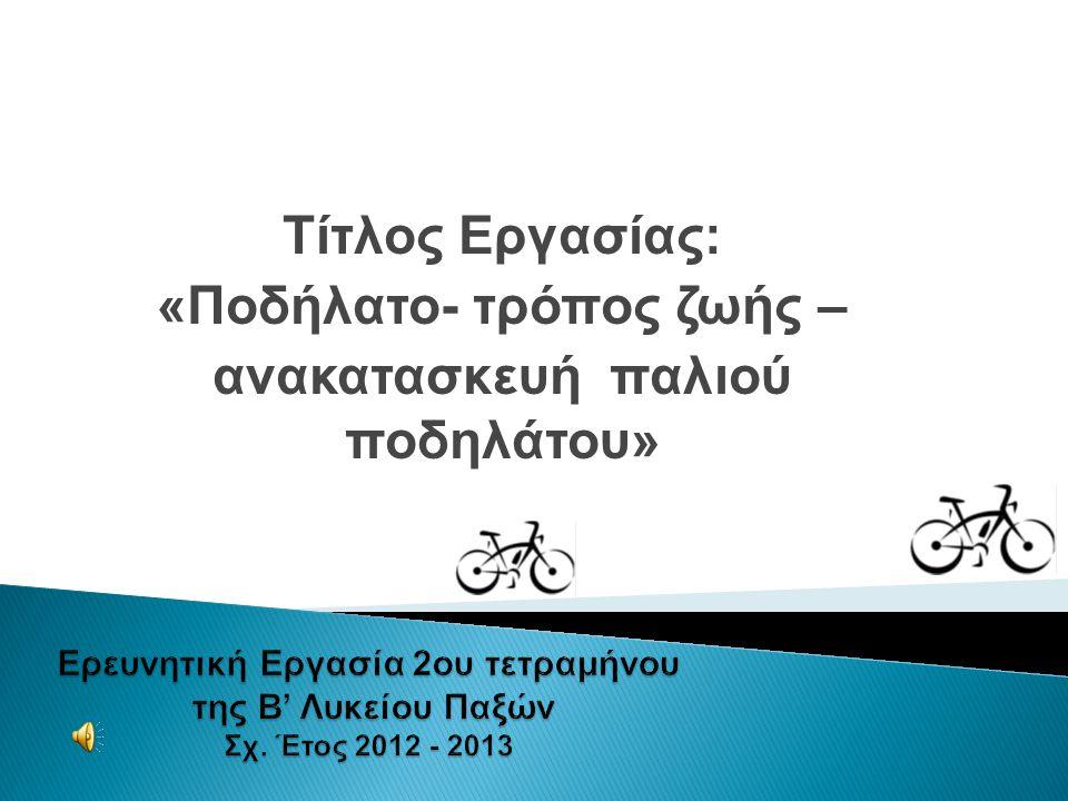 «Ποδήλατο- τρόπος ζωής – ανακατασκευή παλιού ποδηλάτου»