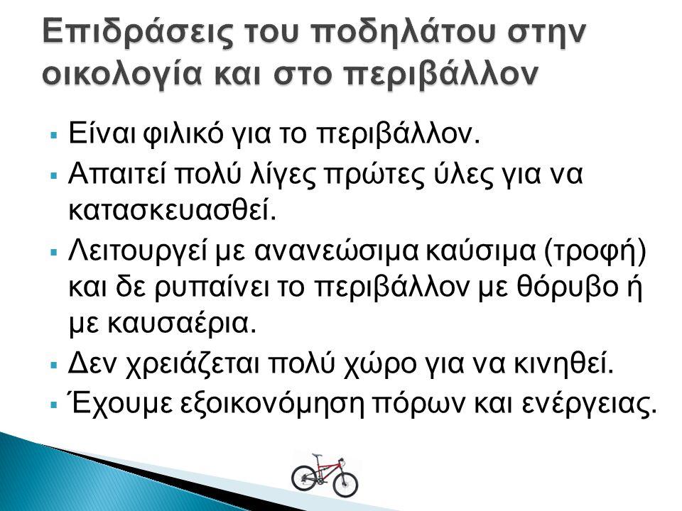 Επιδράσεις του ποδηλάτου στην οικολογία και στο περιβάλλον