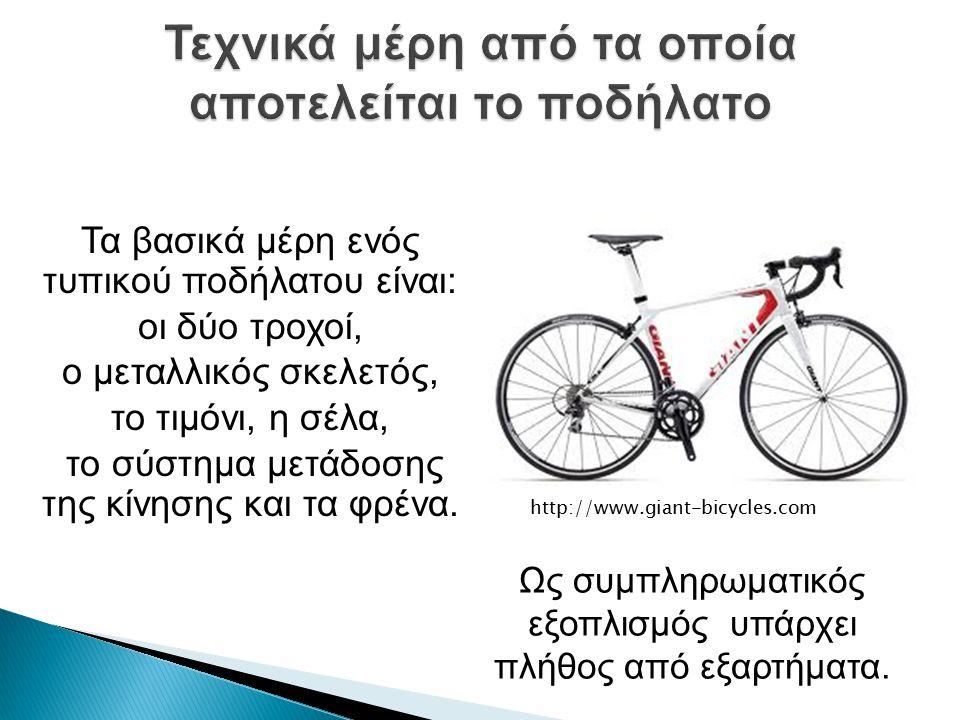Τεχνικά μέρη από τα οποία αποτελείται το ποδήλατο