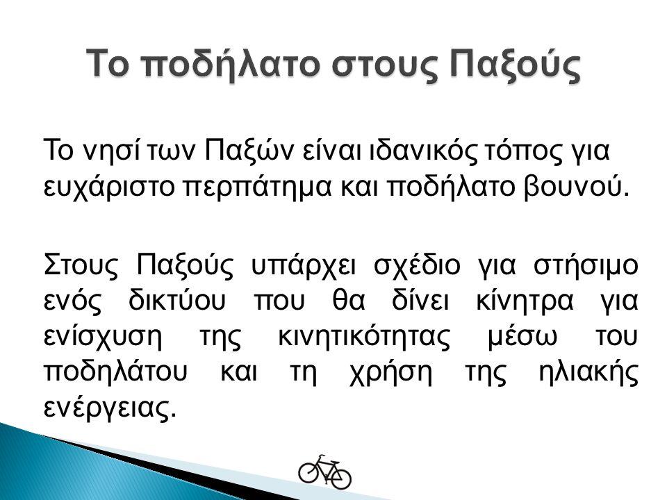 Το ποδήλατο στους Παξούς