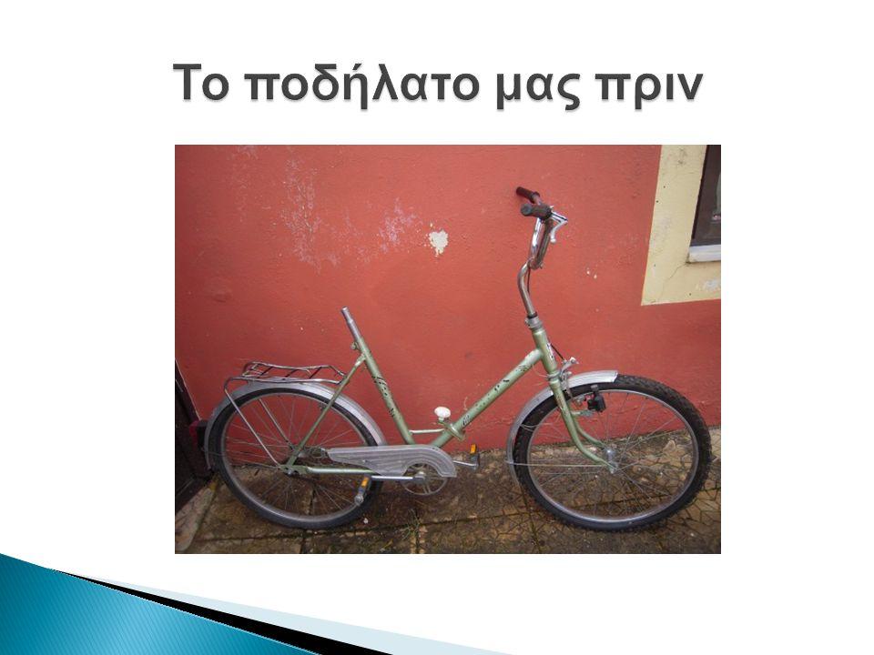 Το ποδήλατο μας πριν