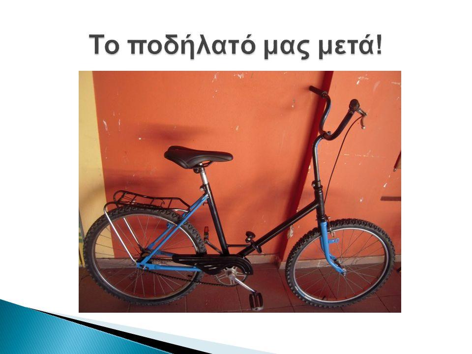 Το ποδήλατό μας μετά!