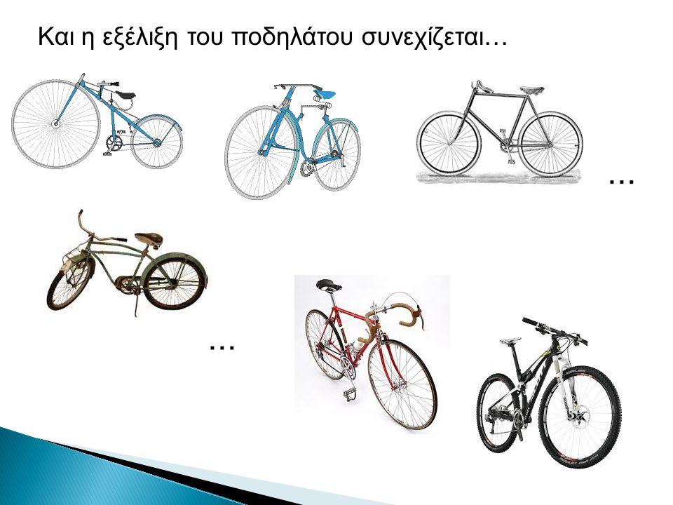 Και η εξέλιξη του ποδηλάτου συνεχίζεται…