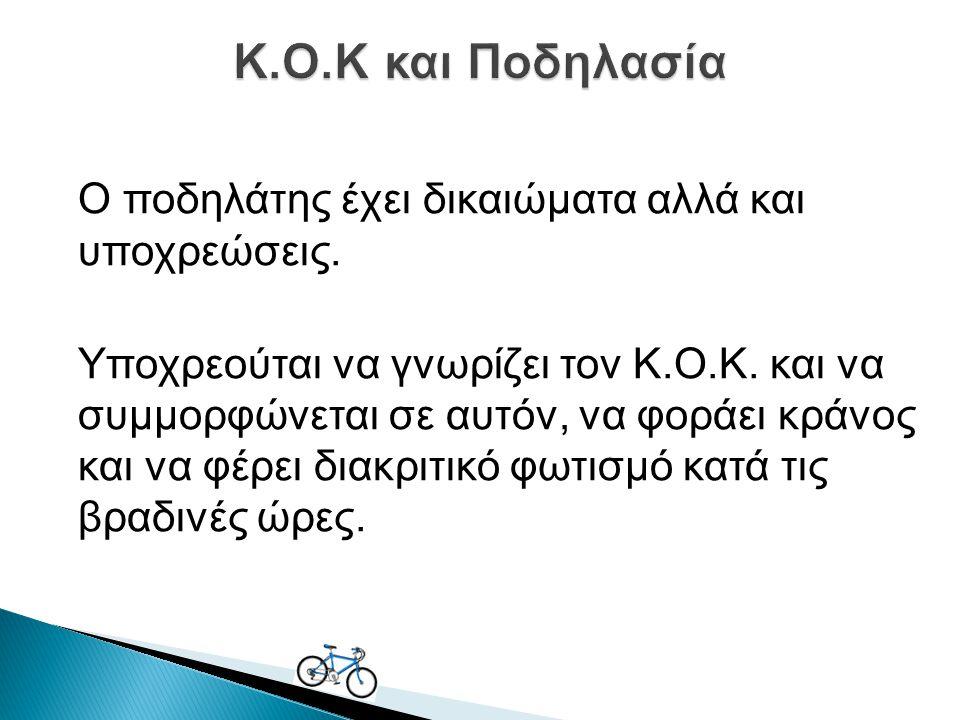 Κ.Ο.Κ και Ποδηλασία