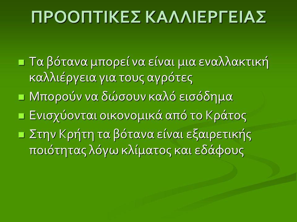 ΠΡΟΟΠΤΙΚΕΣ ΚΑΛΛΙΕΡΓΕΙΑΣ