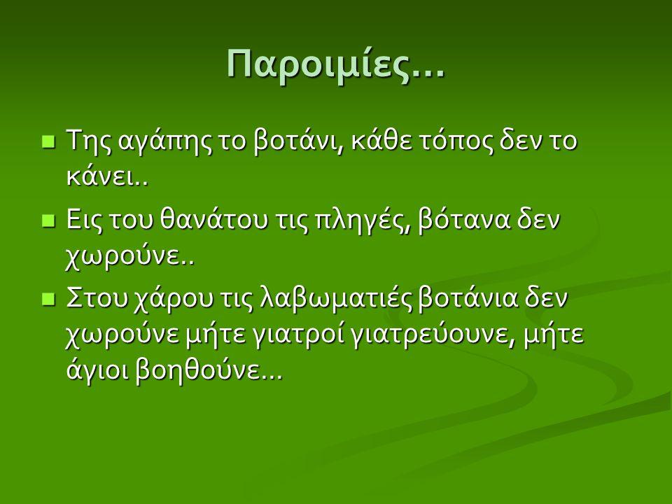 Παροιμίες… Της αγάπης το βοτάνι, κάθε τόπος δεν το κάνει..