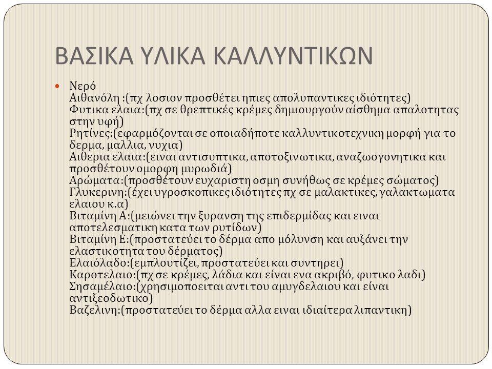 ΒΑΣΙΚΑ ΥΛΙΚΑ ΚΑΛΛΥΝΤΙΚΩΝ