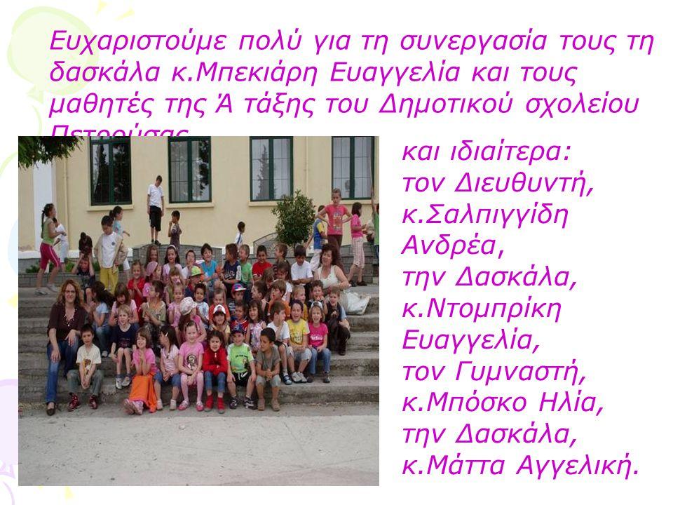 Ευχαριστούμε πολύ για τη συνεργασία τους τη δασκάλα κ