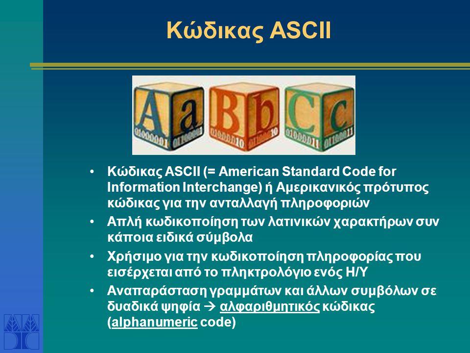Κώδικας ASCII Κώδικας ASCII (= American Standard Code for Information Interchange) ή Αμερικανικός πρότυπος κώδικας για την ανταλλαγή πληροφοριών.