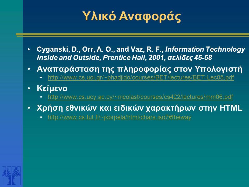 Υλικό Αναφοράς Αναπαράσταση της πληροφορίας στον Υπολογιστή Κείμενο