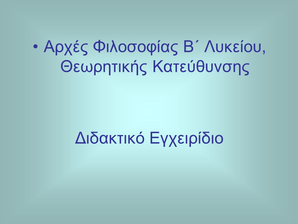 Αρχές Φιλοσοφίας Β΄ Λυκείου, Θεωρητικής Κατεύθυνσης