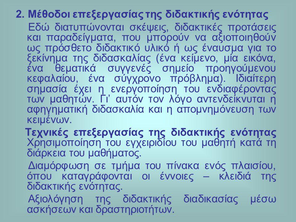 2. Μέθοδοι επεξεργασίας της διδακτικής ενότητας