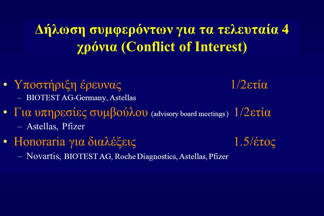 Δήλωση συμφερόντων για τα τελευταία 4 χρόνια (Conflict of Interest)