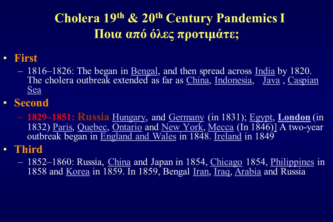 Cholera 19th & 20th Century Pandemics I Ποια από όλες προτιμάτε;